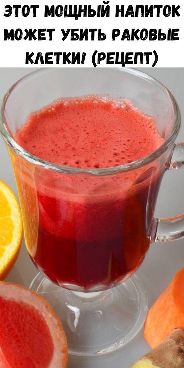 Этот мощный напиток может убить раковые клетки! (Рецепт)