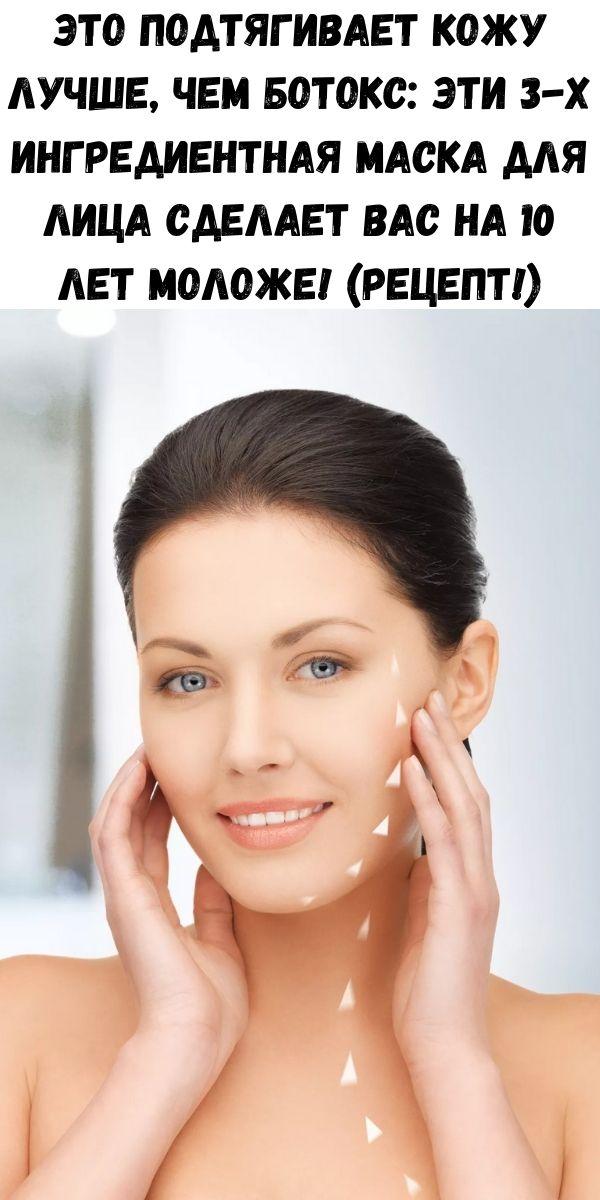Это подтягивает кожу лучше, чем ботокс: эти 3-х ингредиентная маска для лица сделает вас на 10 лет моложе! (Рецепт!)
