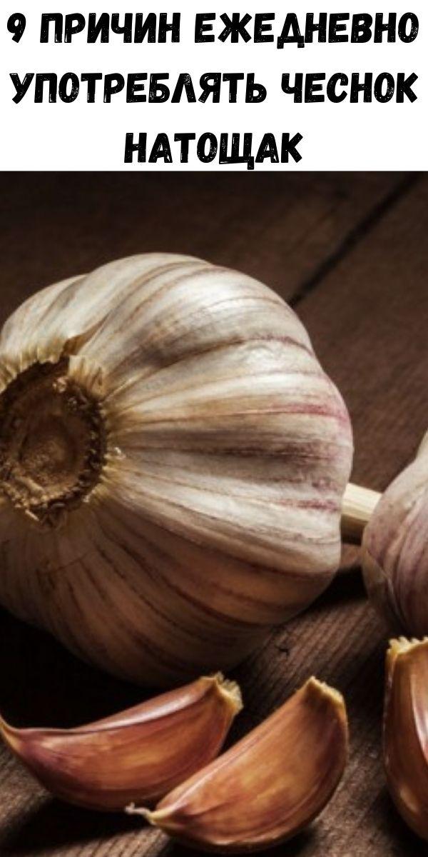 9 причин ежедневно употреблять чеснок натощак