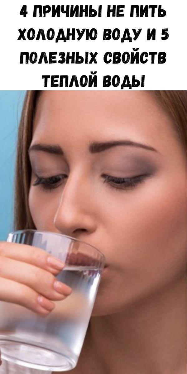 4 причины НЕ пить холодную воду и 5 полезных свойств теплой воды