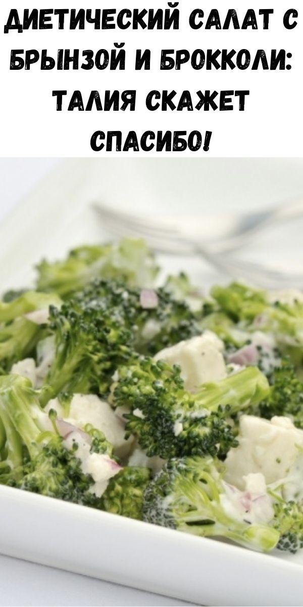 Диетический салат с брынзой и брокколи: талия скажет спасибо!