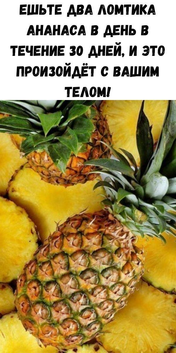 Ешьте два ломтика ананаса в день в течение 30 дней, и это произойдёт с вашим телом!