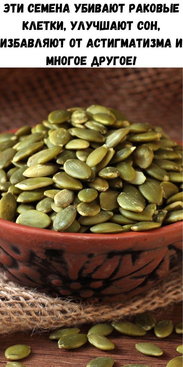 Эти семена убивают раковые клетки, улучшают сон, избавляют от астигматизма и многое другое!