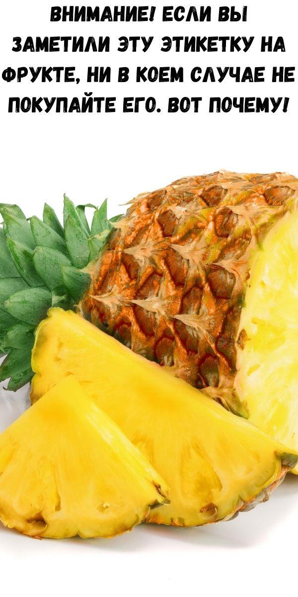 Внимание! Если вы заметили эту этикетку на фрукте, ни в коем случае не покупайте его. Вот почему!