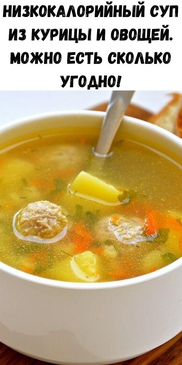 Низкокалорийный суп из курицы и овощей. Можно есть сколько угодно!