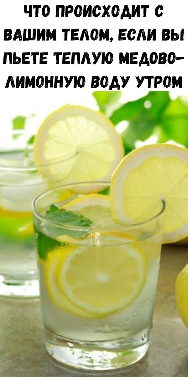 Что происходит с вашим телом, если вы пьете теплую медово-лимонную воду утром