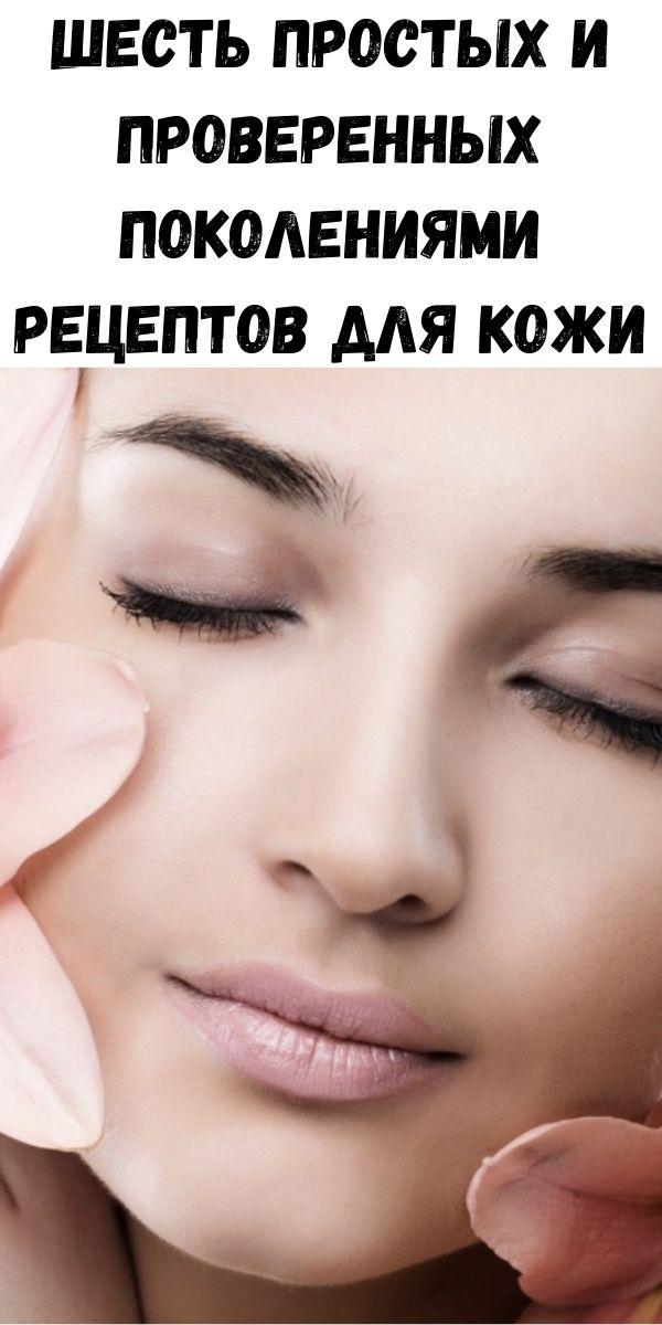 Шесть простых и проверенных поколениями рецептов для кожи