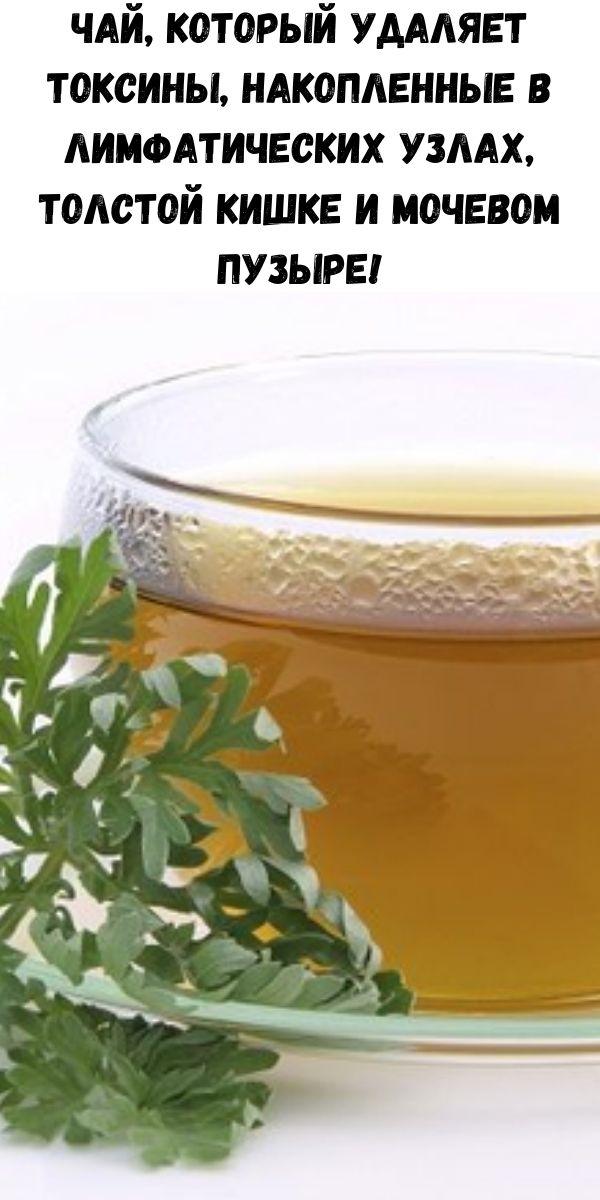 Чай, который удаляет токсины, накопленные в лимфатических узлах, толстой кишке и мочевом пузыре!