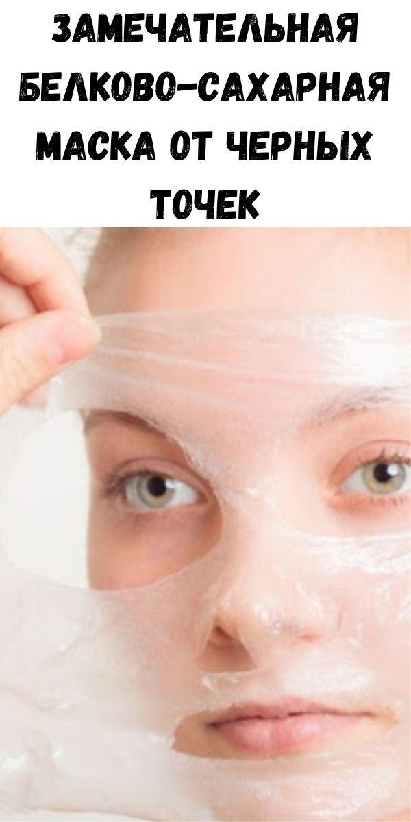 Замечательная белково-сахарная маска от черных точек