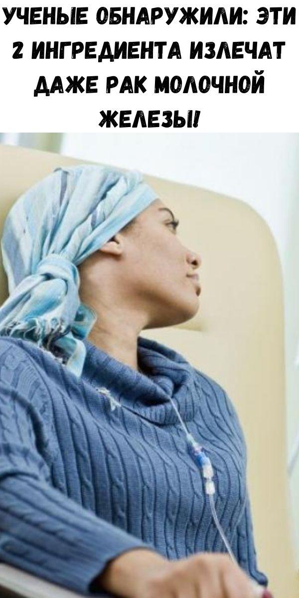 Ученые обнаружили: эти 2 ингредиента излечат даже рак молочной железы!
