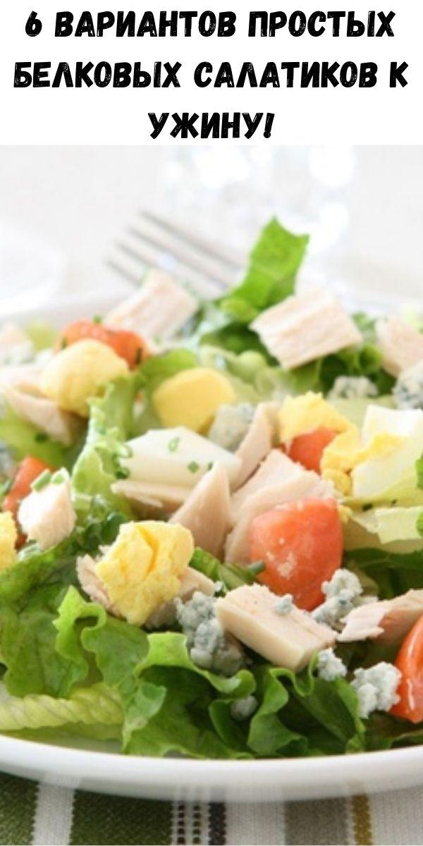 6 вариантов простых белковых салатиков к ужину!