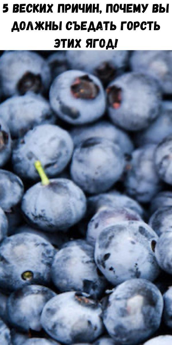 5 веских причин, почему вы должны съедать горсть этих ягод!