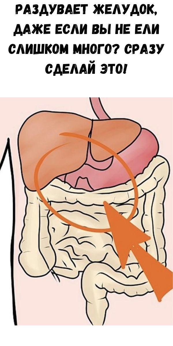 Раздувает желудок, даже если вы не ели слишком много? Сразу сделай это!
