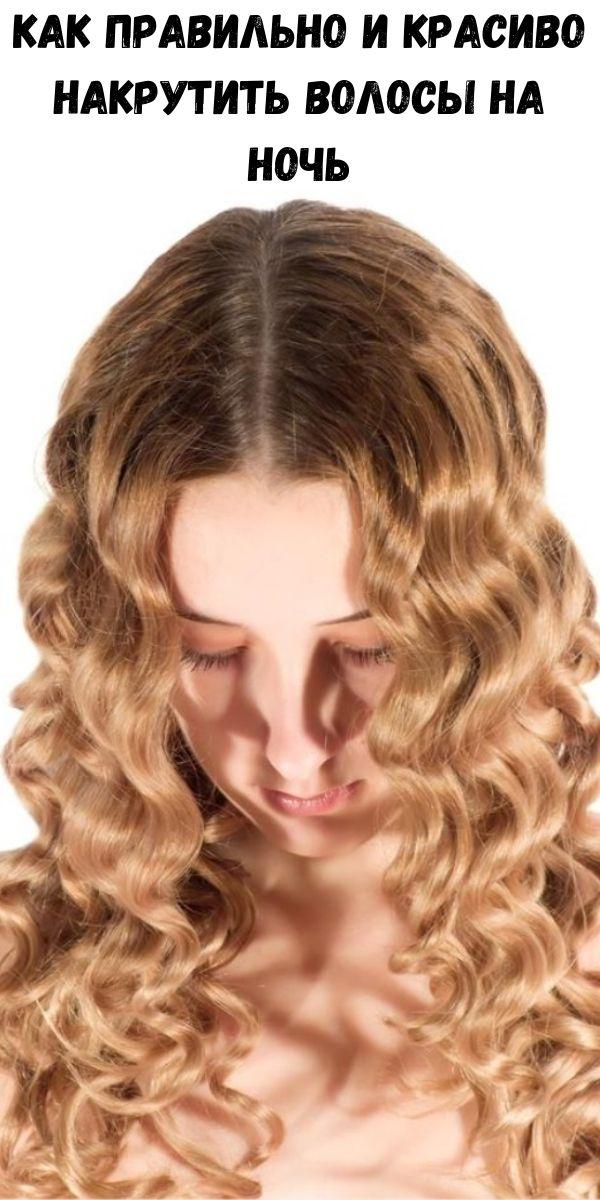 Как правильно и красиво накрутить волосы на ночь