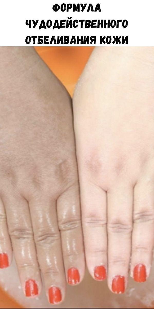 Формула чудодейственного отбеливания кожи
