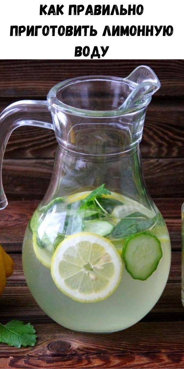 Как правильно приготовить лимонную воду