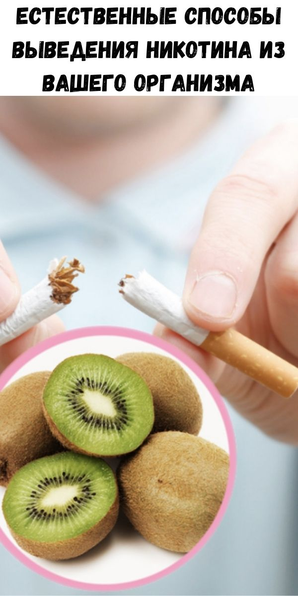 Естественные способы выведения никотина из вашего организма