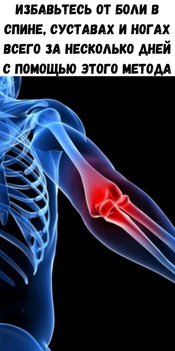 Избавьтесь от боли в спине, суставах и ногах всего за несколько дней с помощью этого метода