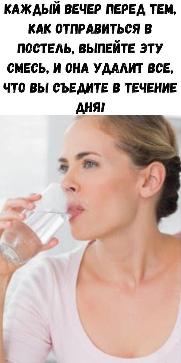 Каждый вечер перед тем, как отправиться в постель, выпейте эту смесь, и она удалит все, что вы съедите в течение дня!