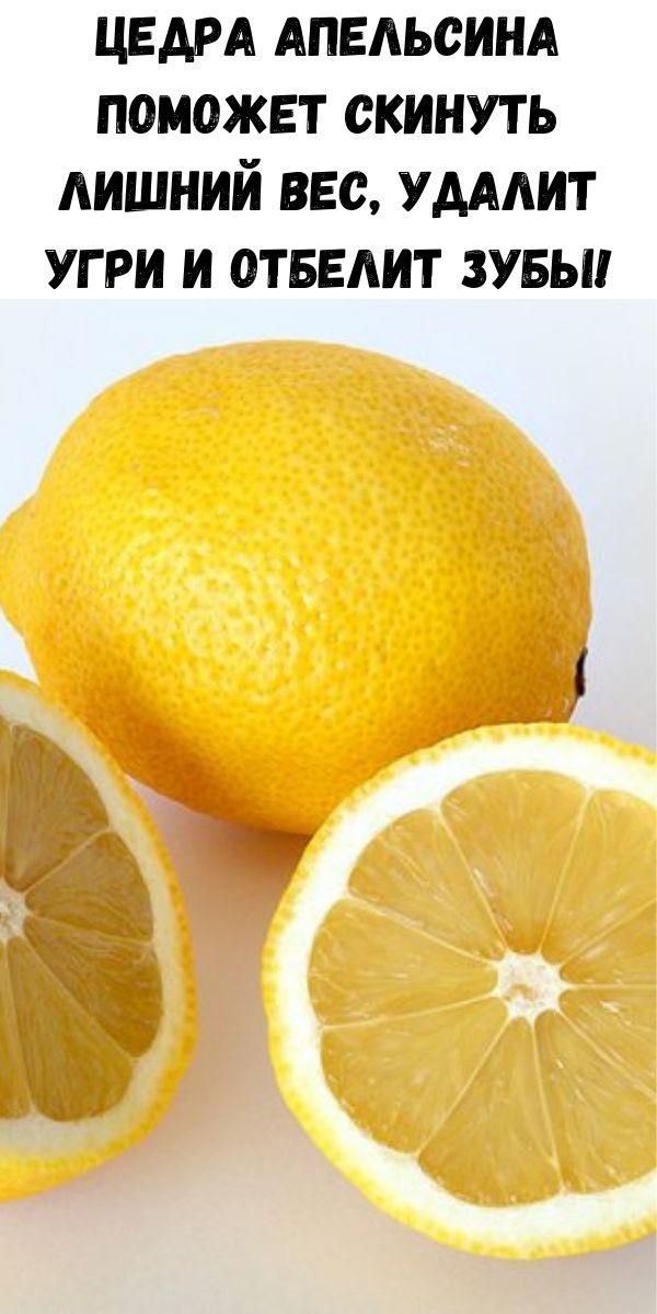 Цедра апельсина поможет скинуть лишний вес, удалит угри и отбелит зубы!