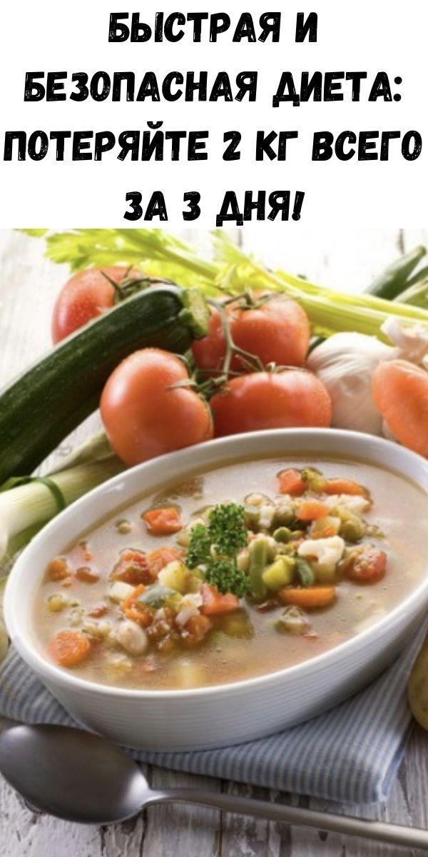 Быстрая и безопасная диета: потеряйте 2 кг всего за 3 дня!