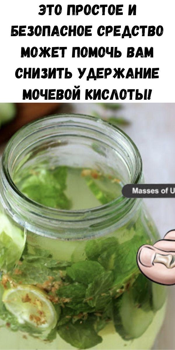 Это простое и безопасное средство может помочь вам снизить удержание мочевой кислоты!