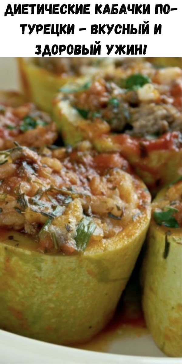 Диетические кабачки по-турецки - вкусный и здоровый ужин!