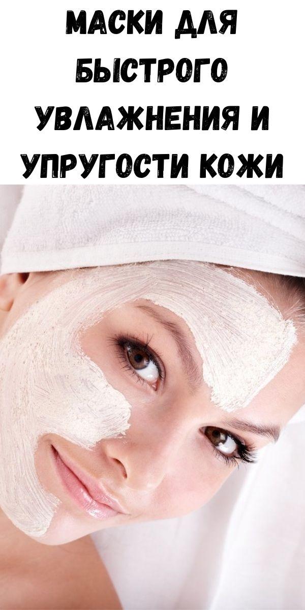 Маски для быстрого увлажнения и упругости кожи