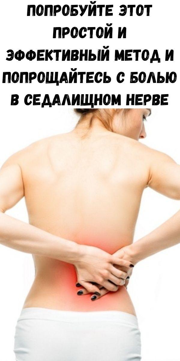 Попробуйте этот простой и эффективный метод и попрощайтесь с болью в седалищном нерве