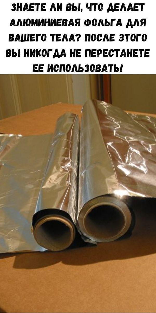 Знаете ли вы, что делает алюминиевая фольга для вашего тела? После этого вы никогда не перестанете ее использовать!
