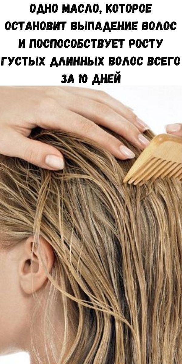 Одно масло, которое остановит выпадение волос и поспособствует росту густых длинных волос всего за 10 дней