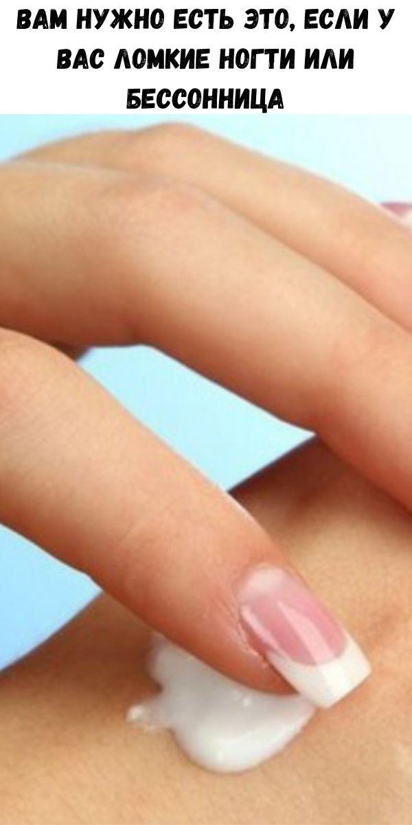 Вам нужно есть это, если у вас ломкие ногти или бессонница