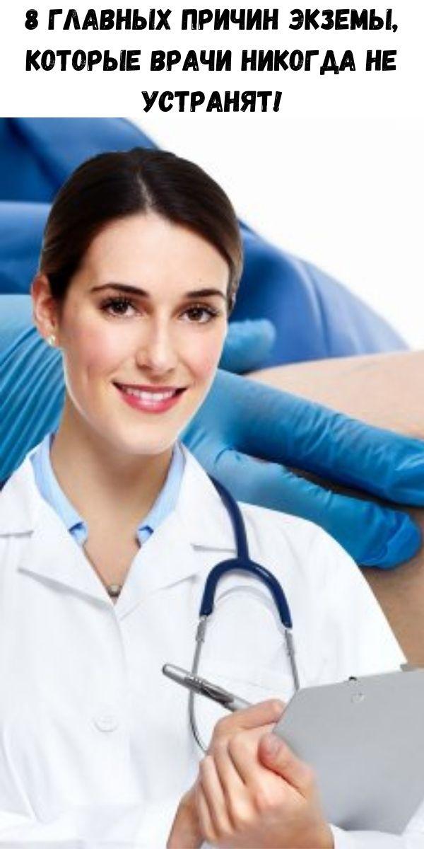 8 главных причин экземы, которые врачи никогда не устранят!