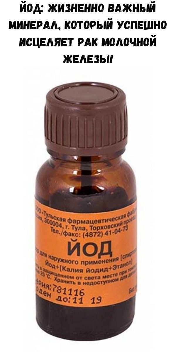 Йод: жизненно важный минерал, который успешно исцеляет рак молочной железы!