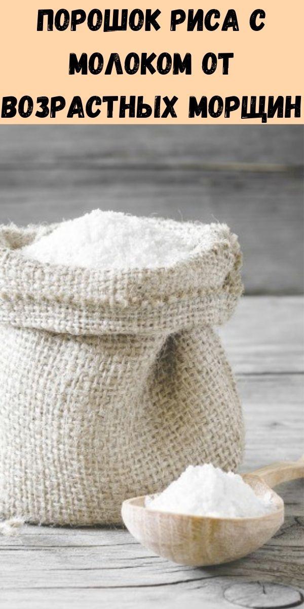 Порошок риса с молоком от возрастных морщин