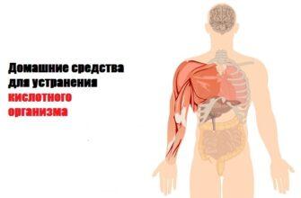 Домашние средства для кислотного организма