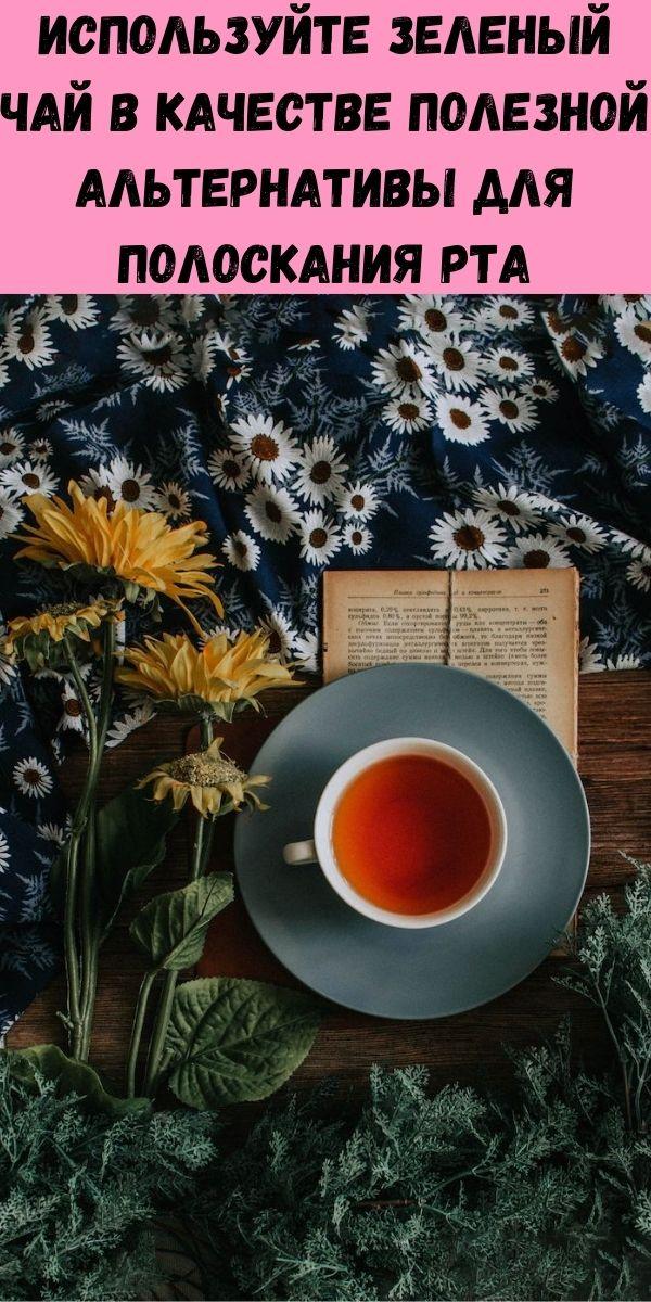 Используйте зеленый чай в качестве полезной альтернативы для полоскания рта