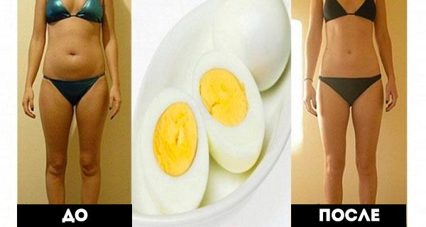 Невероятная, яичная диета! Сбросила 3 кг всего за 3 дня!