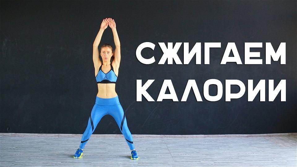 Сжигаем калории с высокоэффективной HIIT - тренировкой